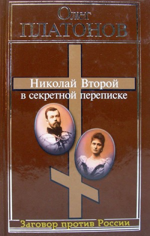 Nikolai Vtoroi: v Sekretnoi Perepiske (Nikolai the Second: in Secret Correspondence)